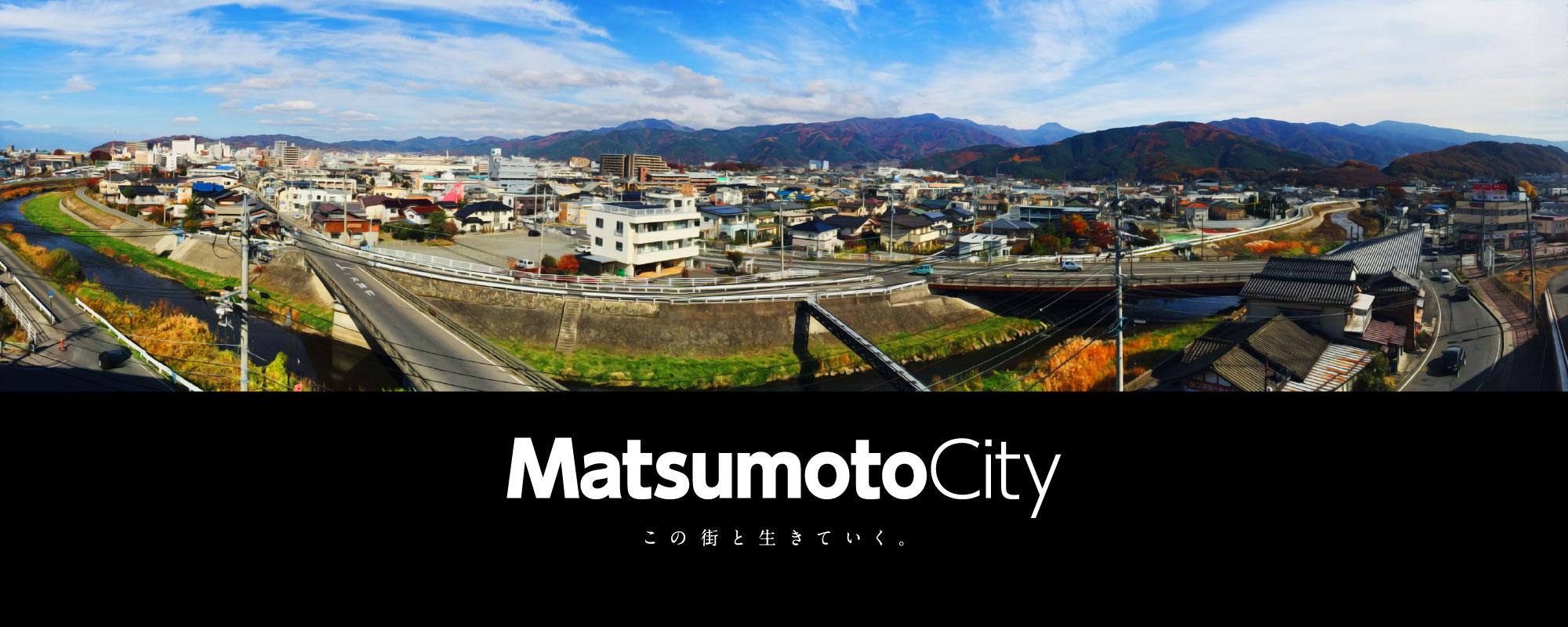 松本市 この街と生きていく。