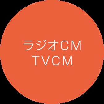 ラジオCM・TVCM