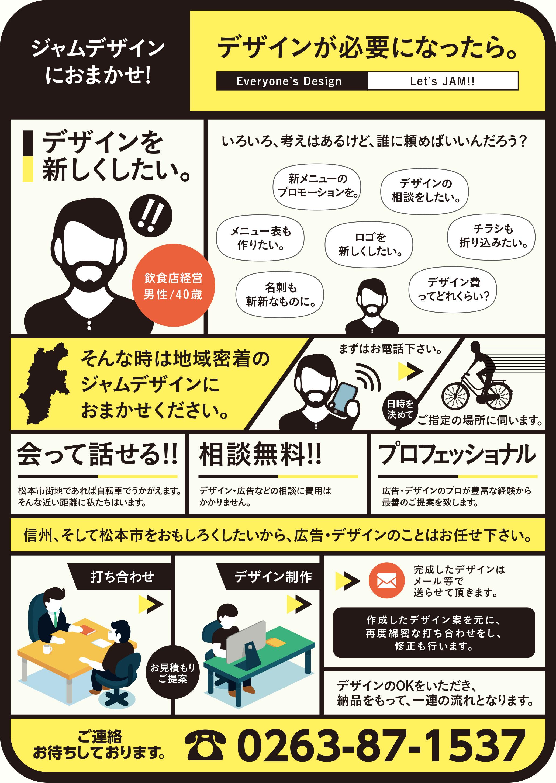 jam_design_matsumoto