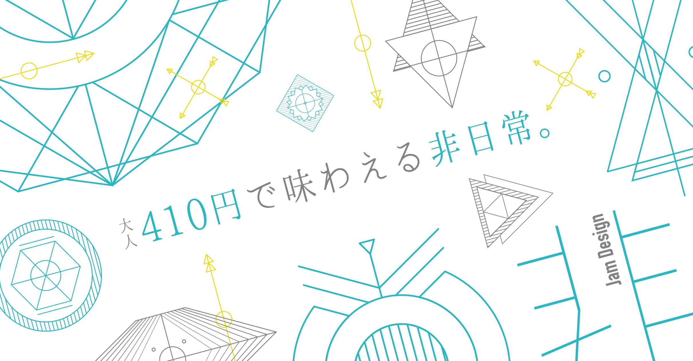 jam_design
