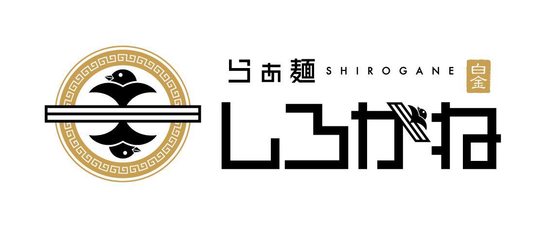 shirogane_logo