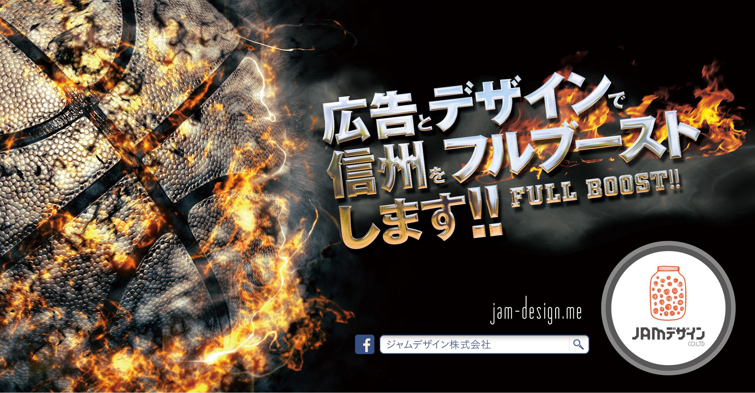 jam_design_boost