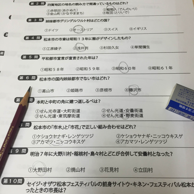 matsumoto_kentei_2