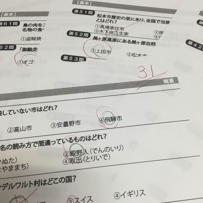 matsumoto_kentei_3