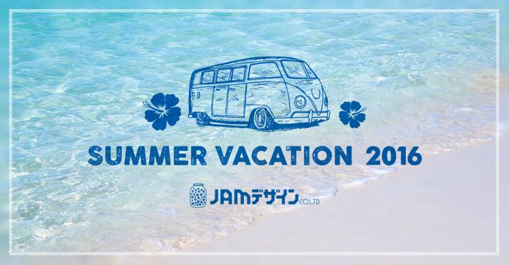 summer_jam