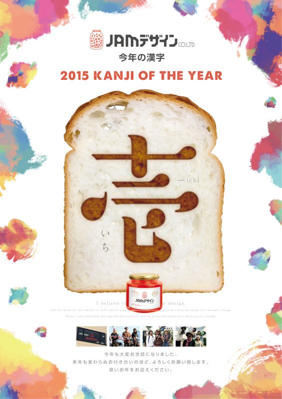kotoshino_kanji