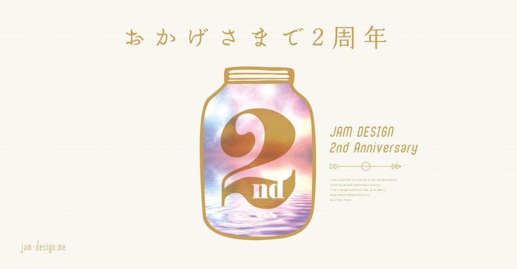 jam_matsumoto_nagano