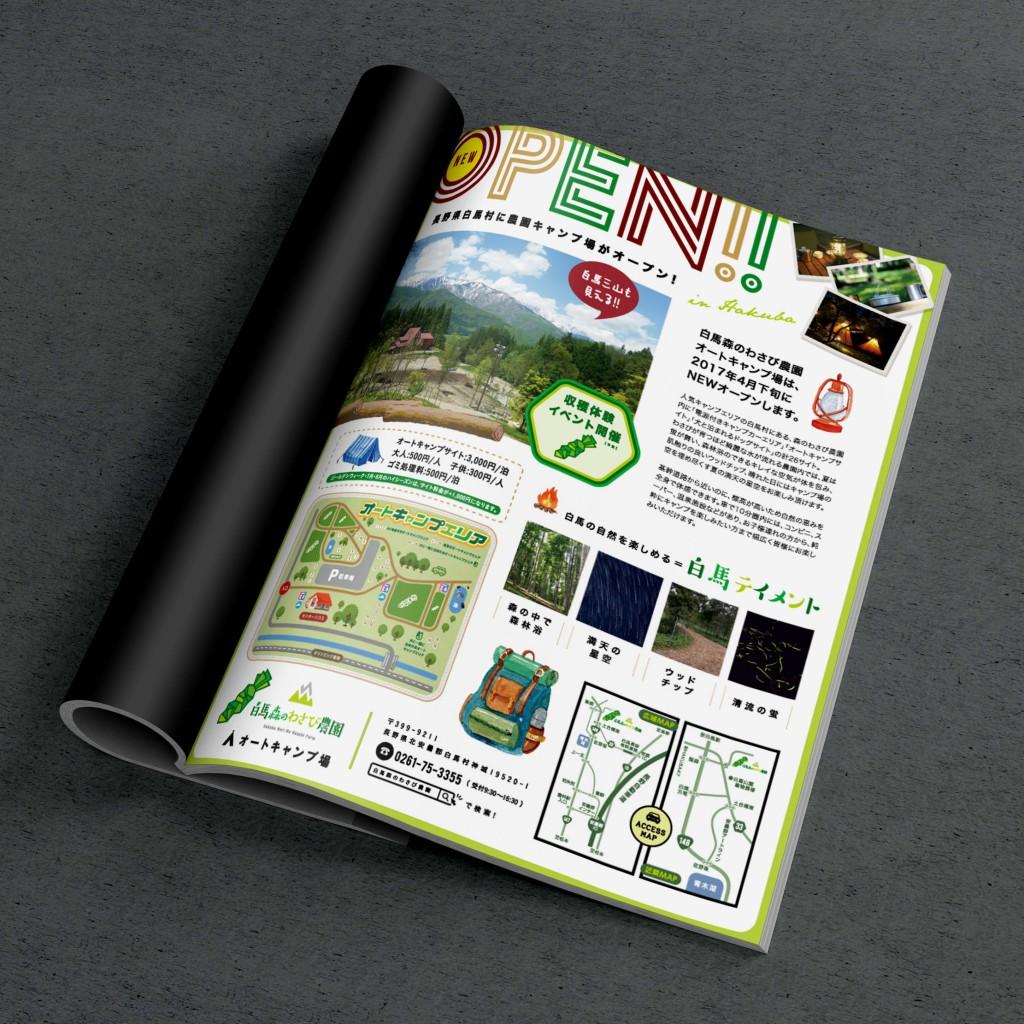 白馬森のわさび農園 雑誌