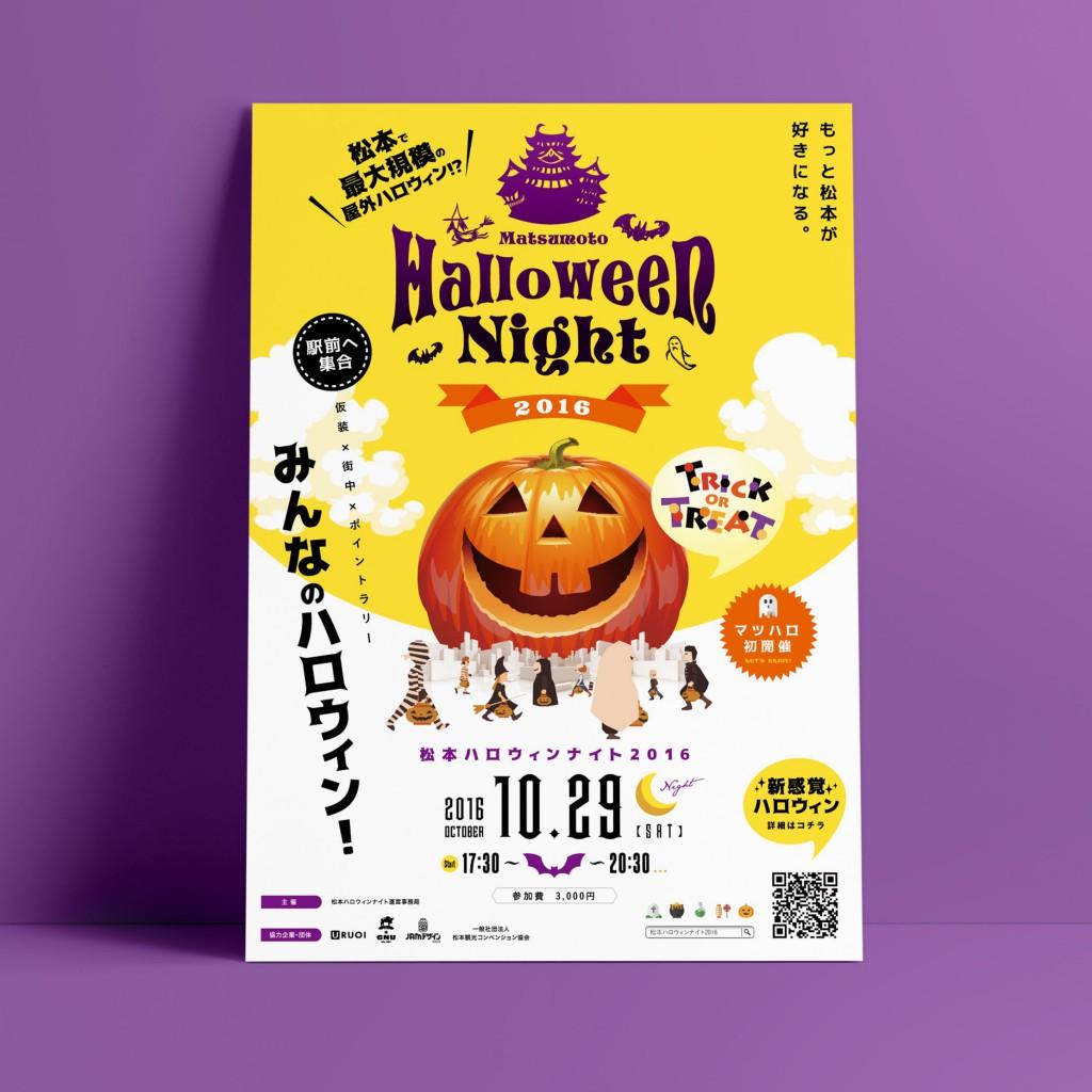 matsumoto_halloween_night