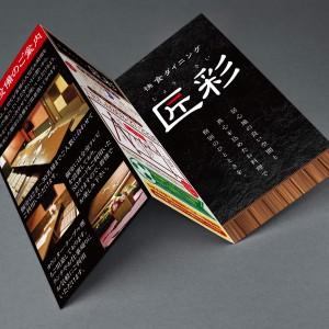 syousai_leaflet