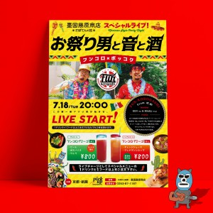 墨国藤原商店 FUN-KOROGASHI