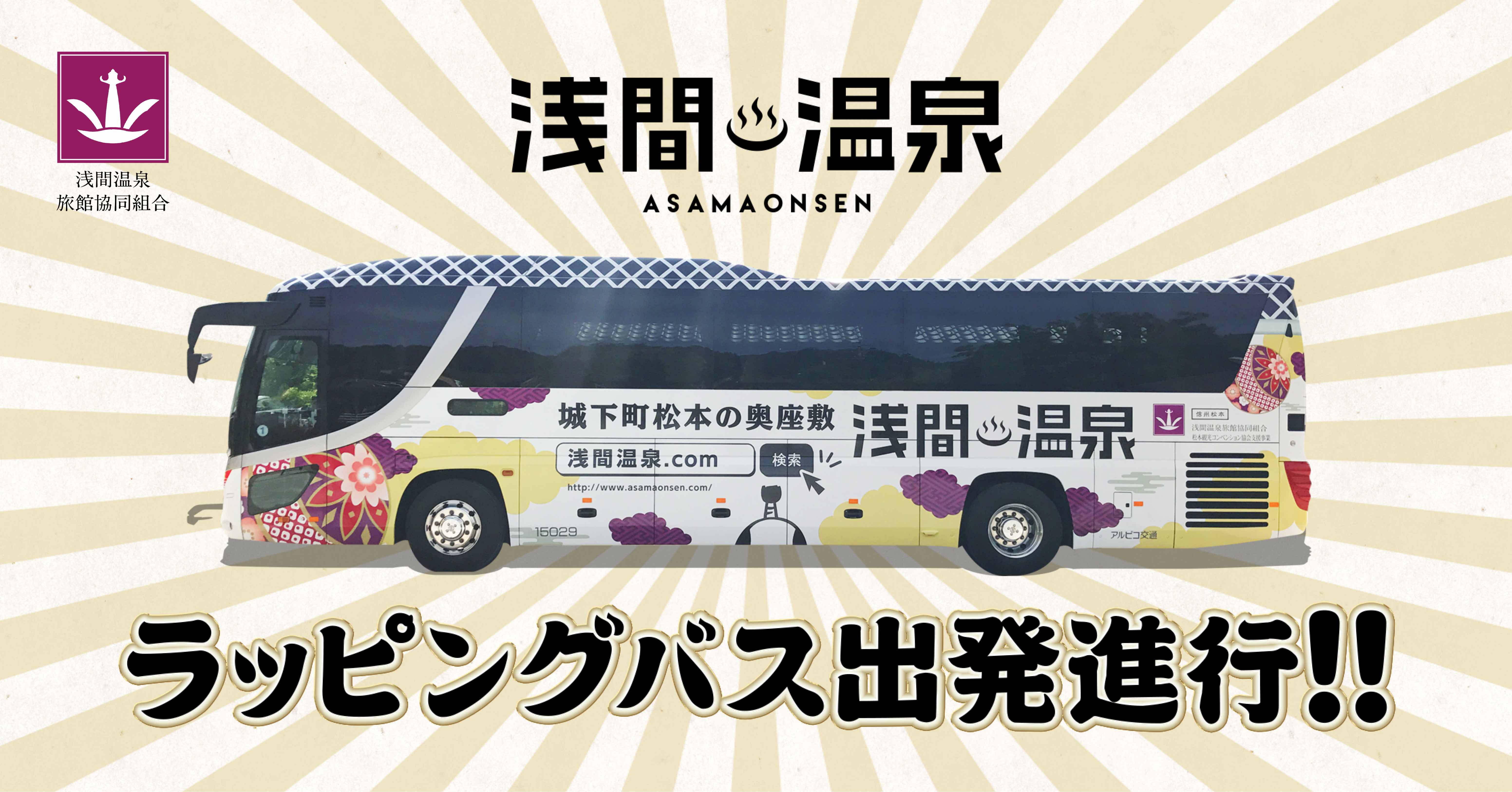blog_asama_bus
