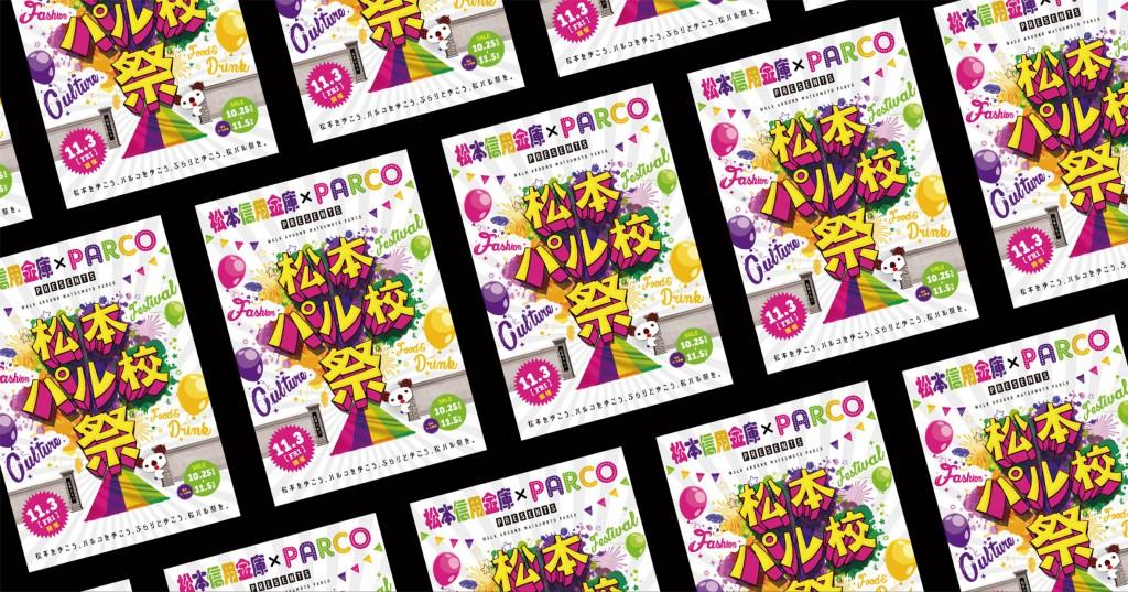 jam_design_parco_sai