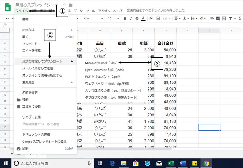 Excelへ変換1