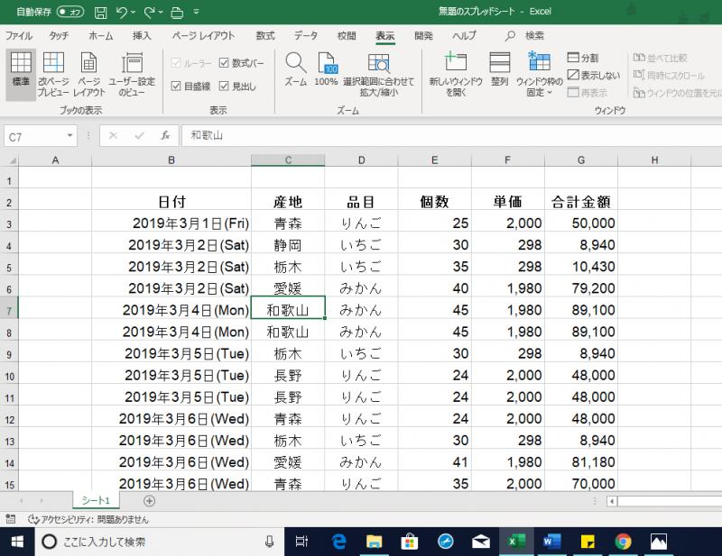 Excelへ変換2