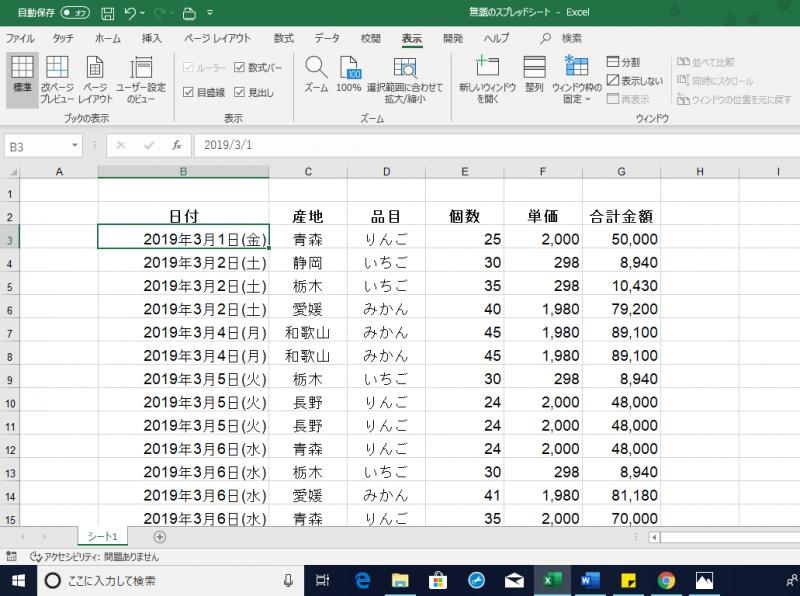 Excelへ変換3