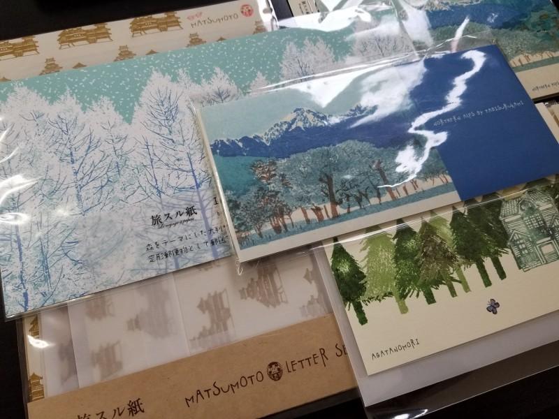 旅するレター